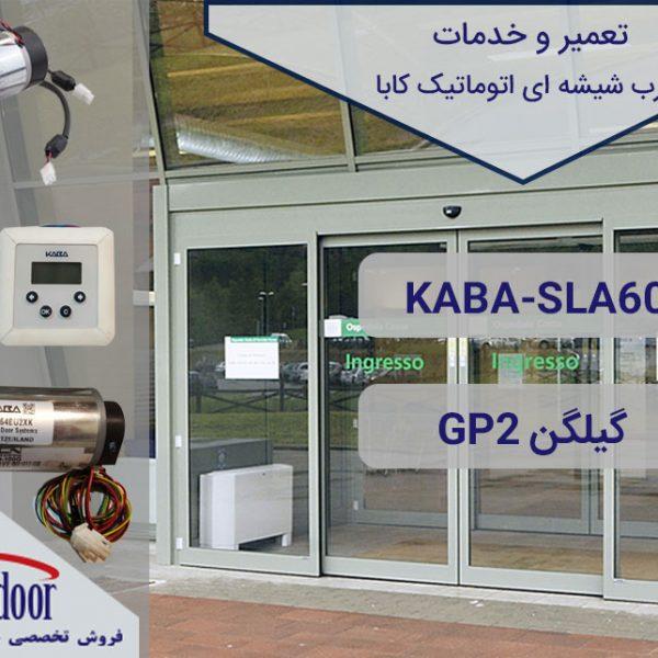 تعمیر و خدمات اپراتور درب اتوماتیک شیشه ای کابا