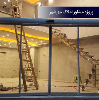 پروژه مشاور املاک مهرشهر